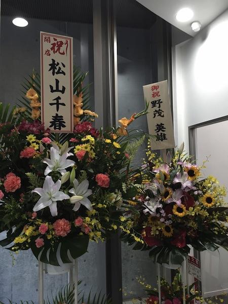松山千春さん、野茂秀雄さん、お花 ありがとうございます!