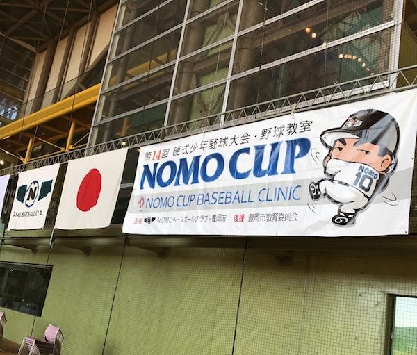 NOMO CUP